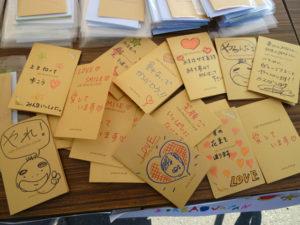 生命電子カードで希望のメッセージ